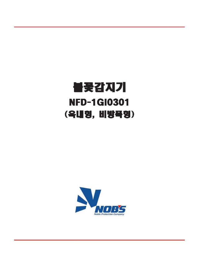 불꽃감지기 일반형 옥내형 (NFD-1GI0301 ).jpg