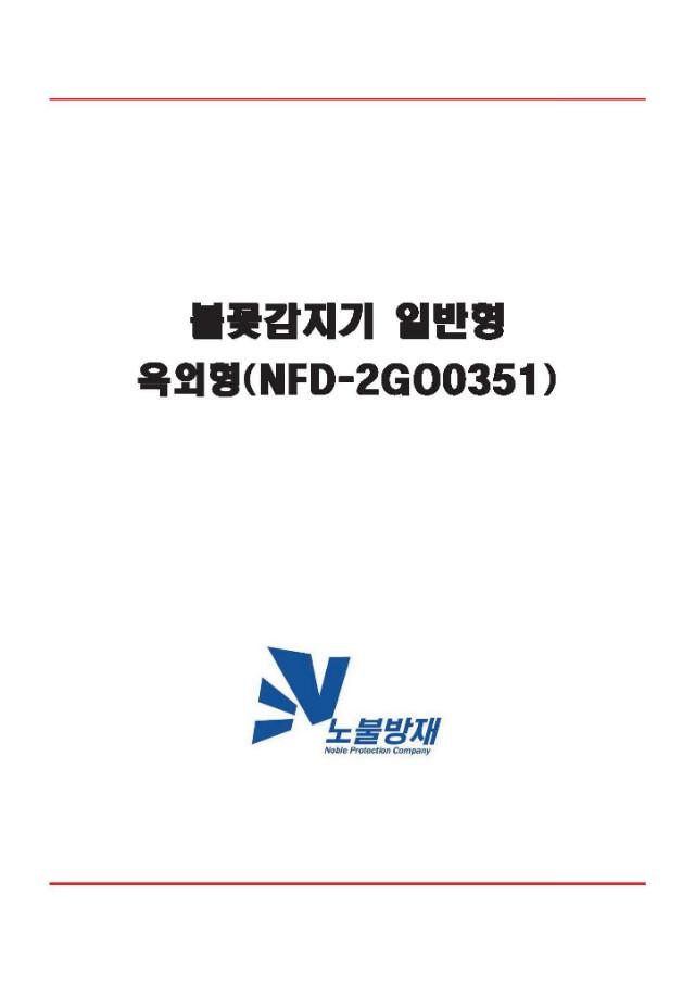 불꽃감지기 일반형 옥외형 (NFD-2GO0351).jpg