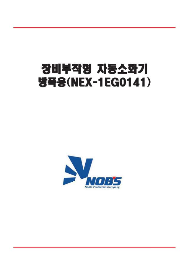 장비부착형 자동소화기 방폭용 (NEX-1EG0141).jpg