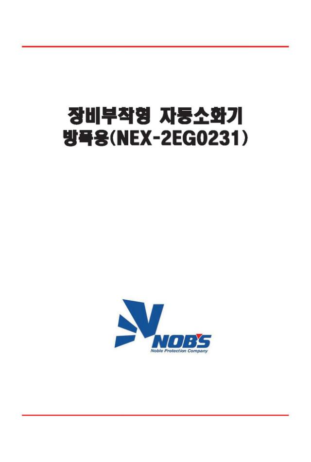장비부착형 자동소화기 방폭용(NEX-2EG0231).jpg