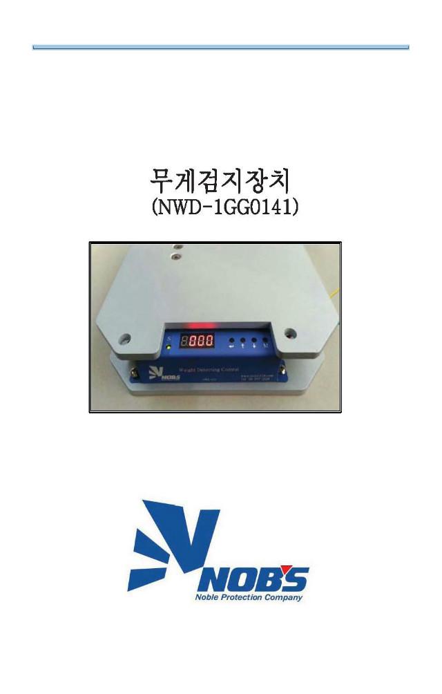 무게검지장치 (NWD-1GG0141).jpg