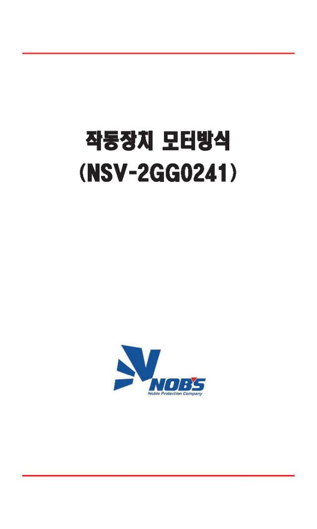 작동장치 모터방식 (NSV-2GG0241).jpg