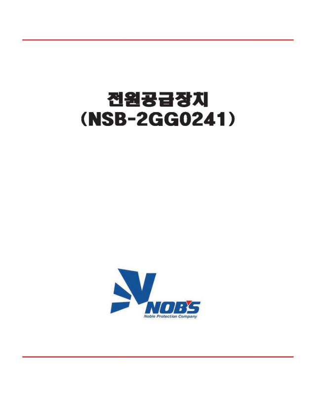 전원공급장치 (NSB-2GG0214).jpg